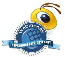 вывести Webmoney без аттестата